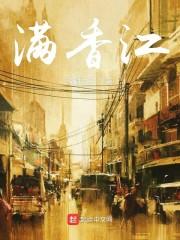 满香江最新章节列表,满香江全文阅读