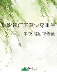 综影视江玉燕快穿重生最新章节列表,综影视江玉燕快穿重生全文阅读