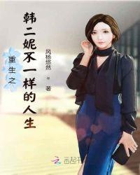 重生之韩二妮不一样的人生最新章节列表,重生之韩二妮不一样的人生全文阅读